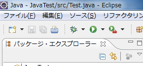 eclipse日本語化